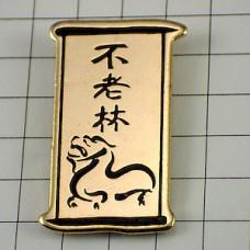 ピンズ・煙草のキャメル不老林ドラゴン竜
