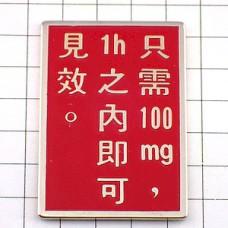 ピンズ・薬100ミリグラム中国語