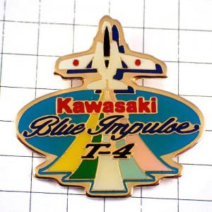 ピンバッジ・カワサキ飛行機ブルーインパルス日の丸の戦闘機