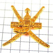 ピンズ・オマーンのスルタン金色ゴールド剣