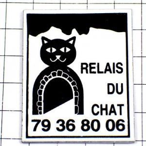 ピンバッジ・ネコ猫トンネルのホテル宿