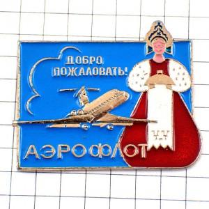 ブローチ・民族衣装の女の子ソ連アエロフロート飛行機ロシア航空