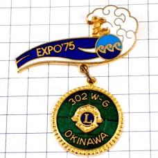 ブローチ・沖縄ライオンズクラブL波エキスポ万博1975年