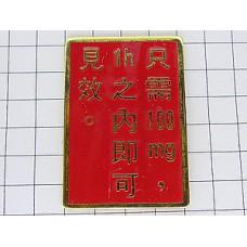 ピンズ・100ミリグラム中国語